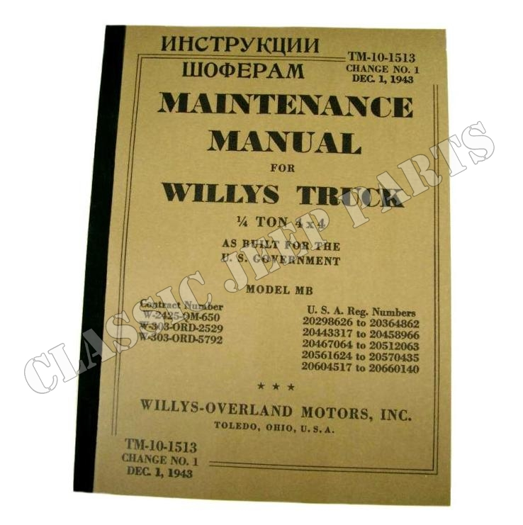 maintenance manual willys mb ford gpw rh classicjeepparts com maintenance manual of a lg 450 grease filter maintenance manual template